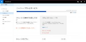 OneDrive2